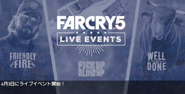 【FarCry5】【追記】ファークライ5ライブイベント4月3日から開催!ユニーク報酬あり