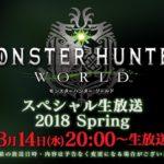 【MHW】スペシャル生放送3月14日20時から「イビルジョー」実機プレイも