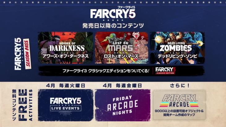 【FarCry5】ファークライ5発売後のコンテンツを紹介するトレーラーの日本語版公開!
