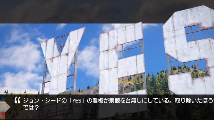 【FarCry5】ファークライ5ジョンの地区「ホランドバレー」で見落としがちなミッション