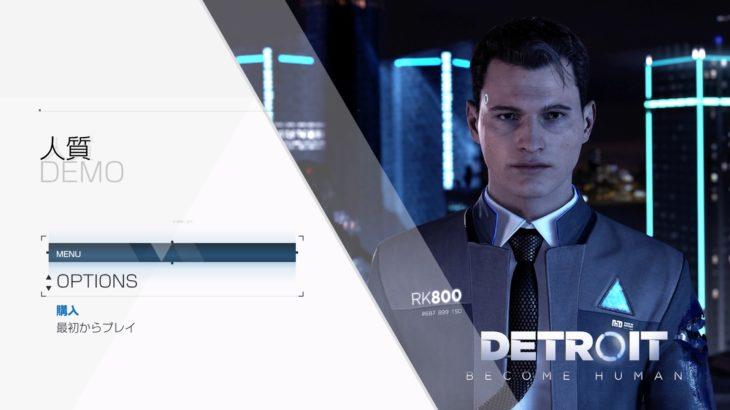 【Detroit : Become Human】デトロイト:ビカム ヒューマン デモ版をプレイした感想