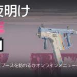 【FarCry5】ファークライ5今週のライブイベント「アーケードの夜明け」2018/04/11