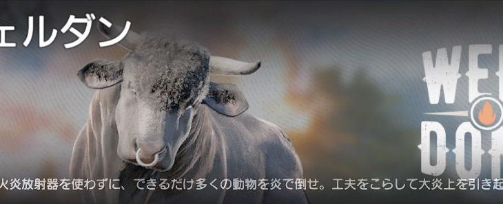 【FarCry5】ファークライ5 ライブイベント「ウェルダン」2018/04/04