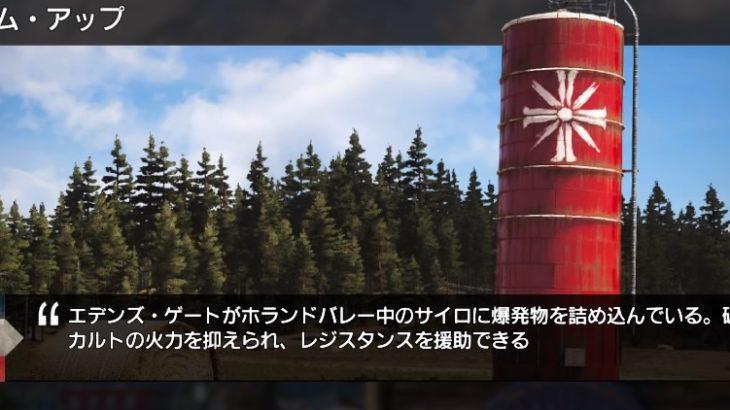【FarCry5】ファークライ5ジョンの地区「ホランドバレー」破壊したカルトの建造物【サイロ】の場所