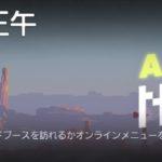 【FarCry5】ファークライ5 今週のライブイベント「アーケードの正午」2018/05/09
