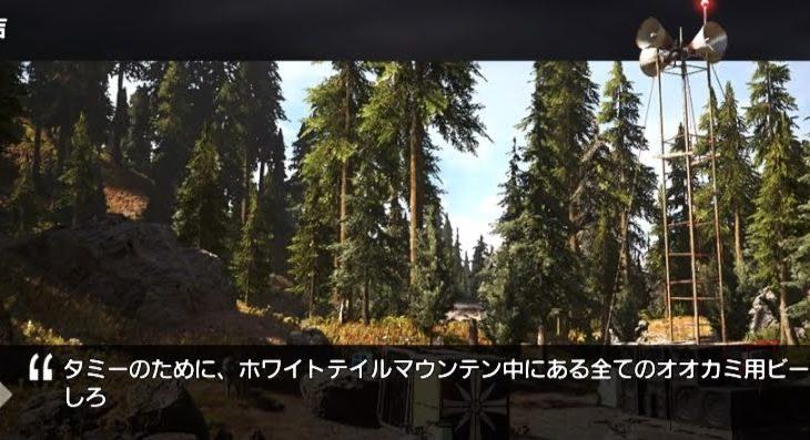 【FarCry5】ファークライ5 ジェイコブの地区「ホワイトテイルマウンテン」破壊したカルトの建造物【オオカミ用ビーコン】の場所