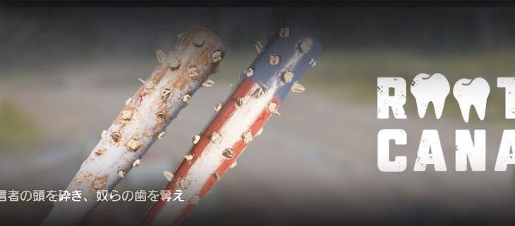【FarCry5】ファークライ5 今週のライブイベント「根管」2018/05/30