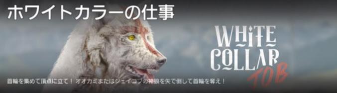 【FarCry5】ファークライ5今週のライブイベント「ホワイトカラーの仕事」 2018/05/02
