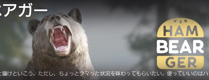【FarCry5】ファークライ5 『帰ってきた』今週のライブイベント「ハンベアガー 2回目」2018/08/15
