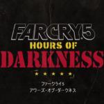 【FarCry5】ファークライ5 第1弾DLC「アワーズ・オブ・ダークネス」配信開始!トレーラーも公開