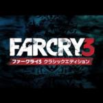 【FarCry3】ファークライ3 クラシック エディション 発売日は7月5日