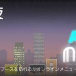 【FarCry5】ファークライ5 今週のライブイベント「アーケードの夜」2018/06/20