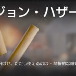 【FarCry5】ファークライ5 今週のライブイベント「エクスプロージョン・ハザード」2018/06/06