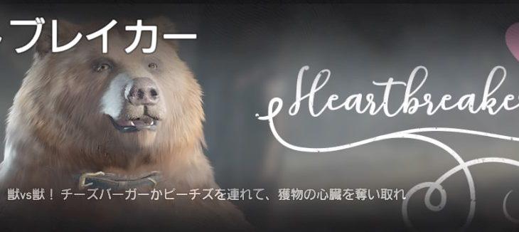 【FarCry5】ファークライ5 今週のライブイベント「ハートブレイカー」2018/07/04