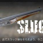 【FarCry5】ファークライ5 今週のライブイベント「スラッガー」2018/07/11
