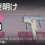 【FarCry5】ファークライ5『帰ってきた』今週のライブイベント「アーケードの夜明け」2018/08/22