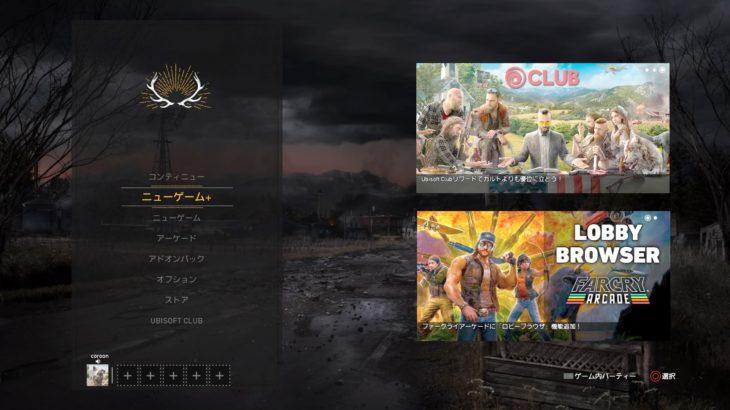 【FarCry5】ファークライ5「ニューゲーム+」モードが実装!新しい難易度も