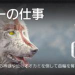 【FarCry5】ファークライ5『帰ってきた』今週のライブイベント「ホワイトカラーの仕事」 2018/09/12